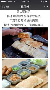 Emotionally Appealing Content Wechat (1)