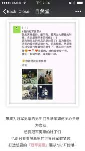 WeChat campaign guideline