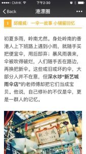 A story about traditional craftsmen in Hong Kong WeChat