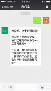 A private message with reply Wechat