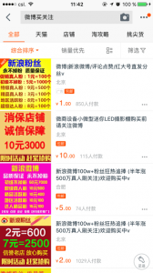 find fake accounts on weibo
