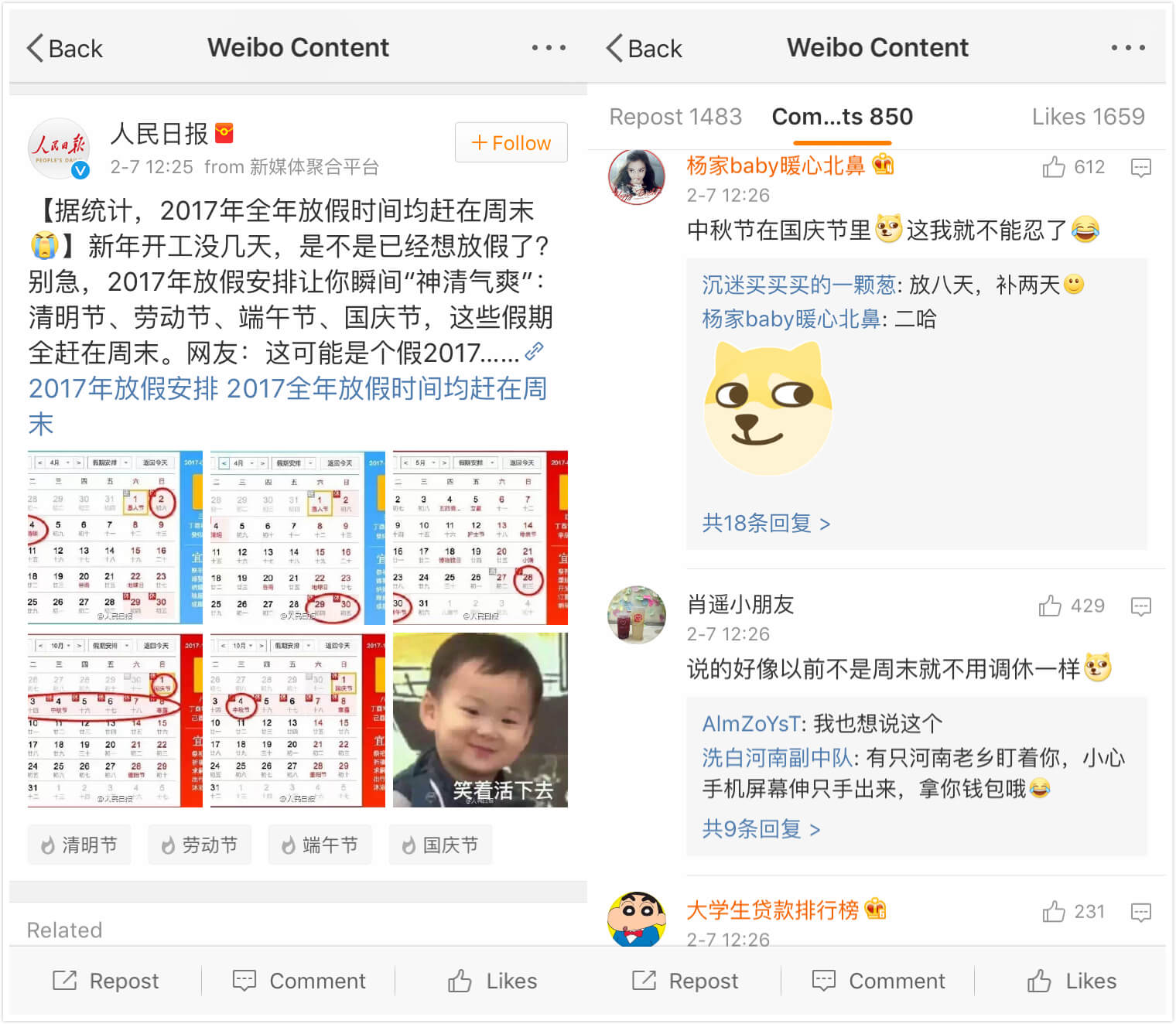 communication difference in wechat and weibo