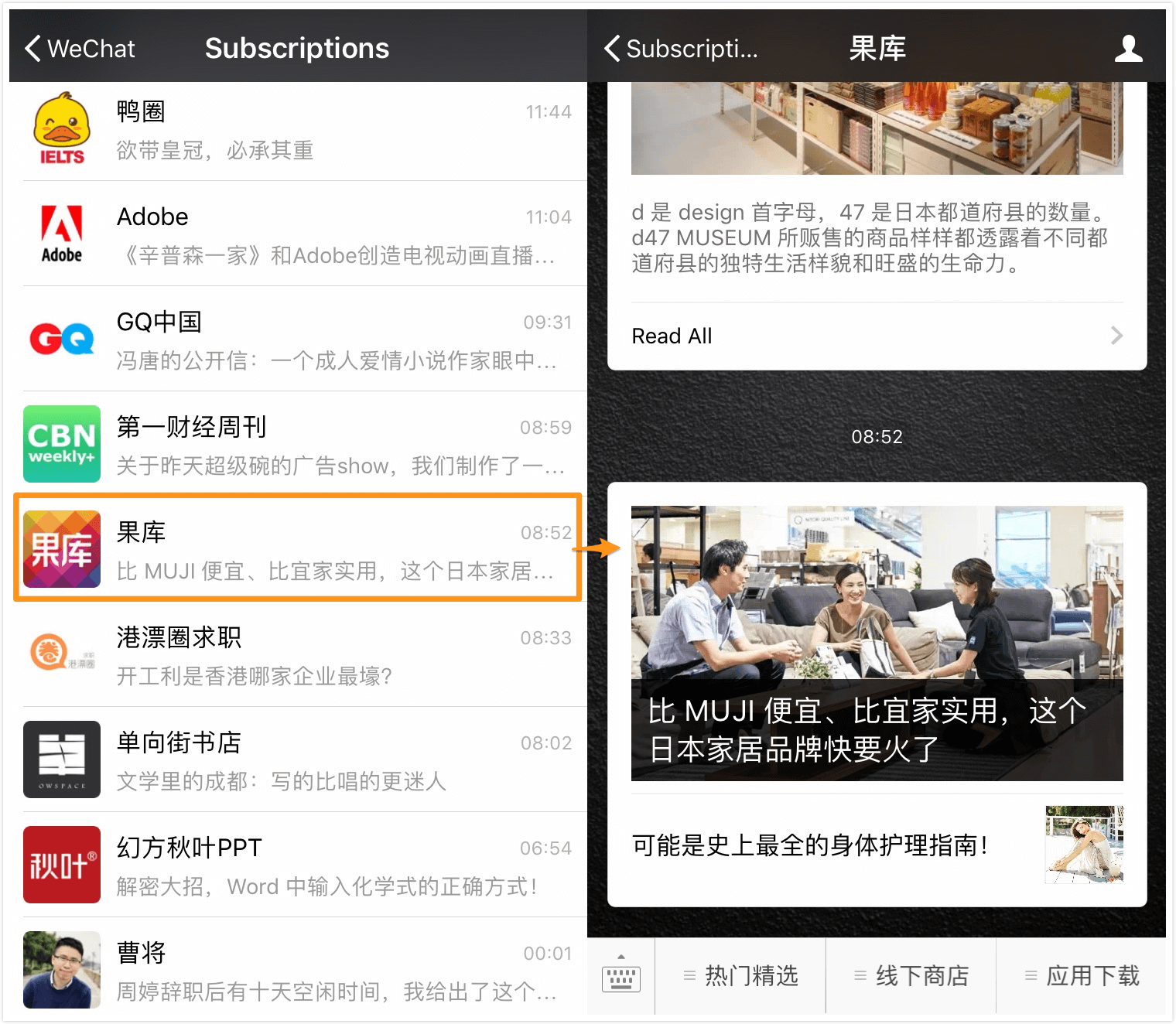 """Subscriptions"" folder in WeChat"