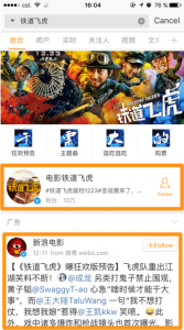 Weibo search engine promotion Chinese movie Railroad Tiger
