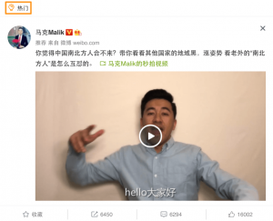 promoted Weibo post