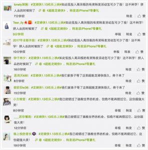 fake reposts of a Weibo post
