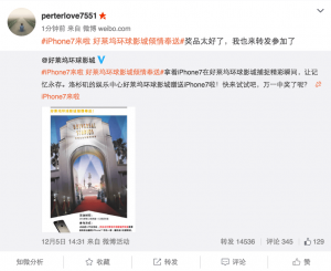 Hollywood Universal Studios launched a Repost Campaign on Weibo