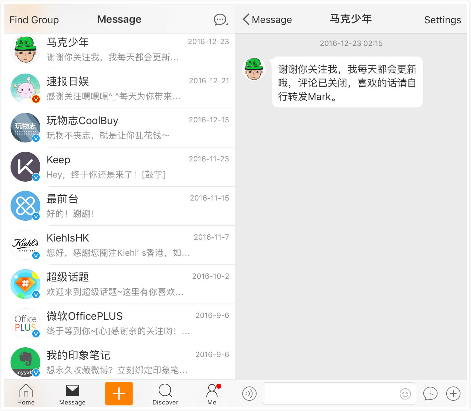 automated messages followers Weibo