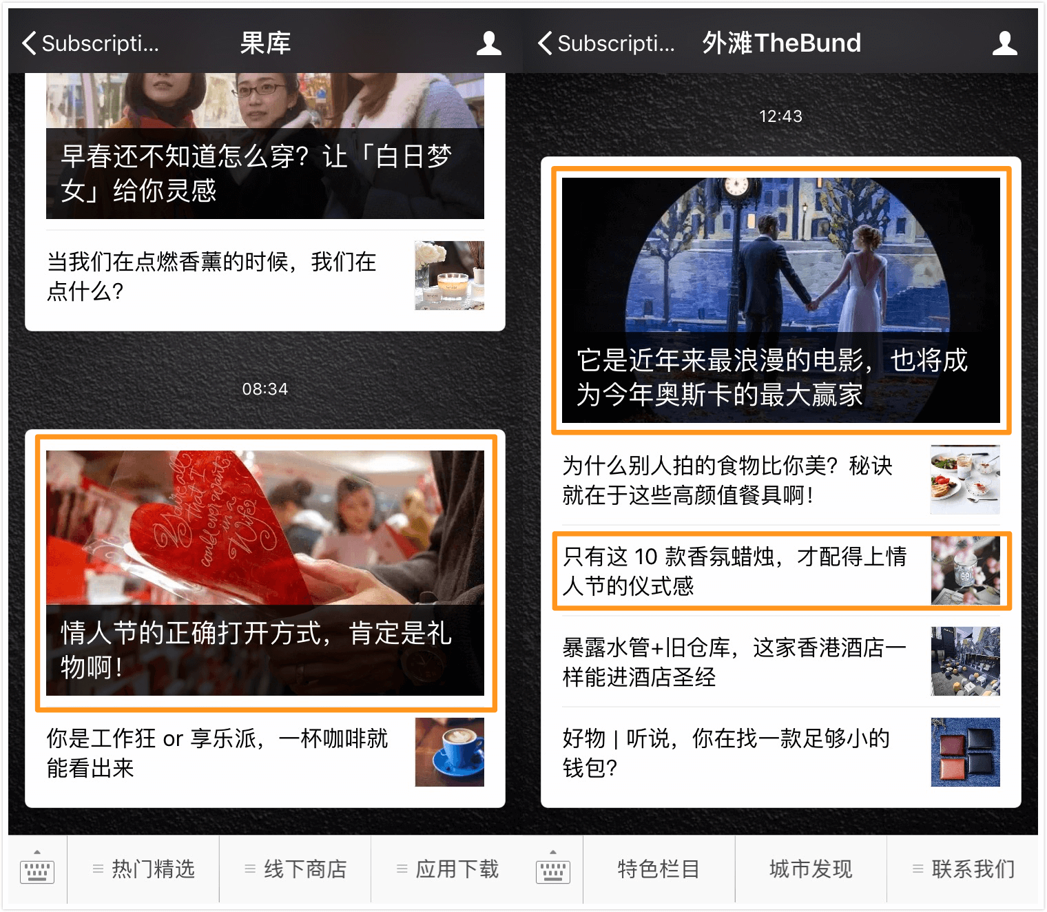 WeChat official accounts push Valentine's Day-related content