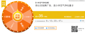 Advantages of Weibo Campaigns