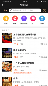 Food and Beverage Wechat Mini Program (Dianping) 1