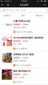 Food and Beverage Wechat Mini Program (Dianping) 2