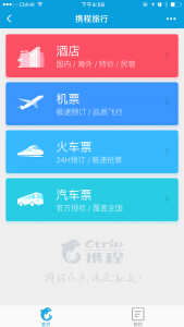 Transportation Wechat Mini Program (Ctrip and Qunar) 1