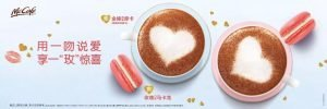 McDonald's Valentine's Day Campaigns 4