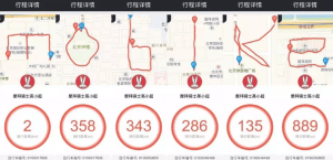 Mobike WeChat account or Weibo Campaigns 1
