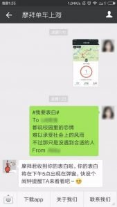 Mobike WeChat account or Weibo Campaigns 4