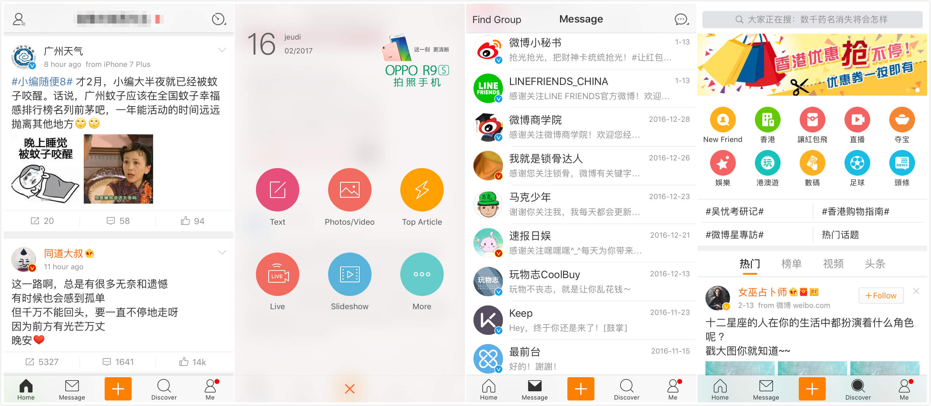 Weibo mobile app interface