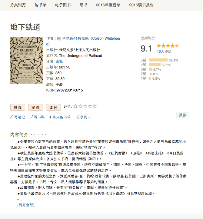 Douban books 1