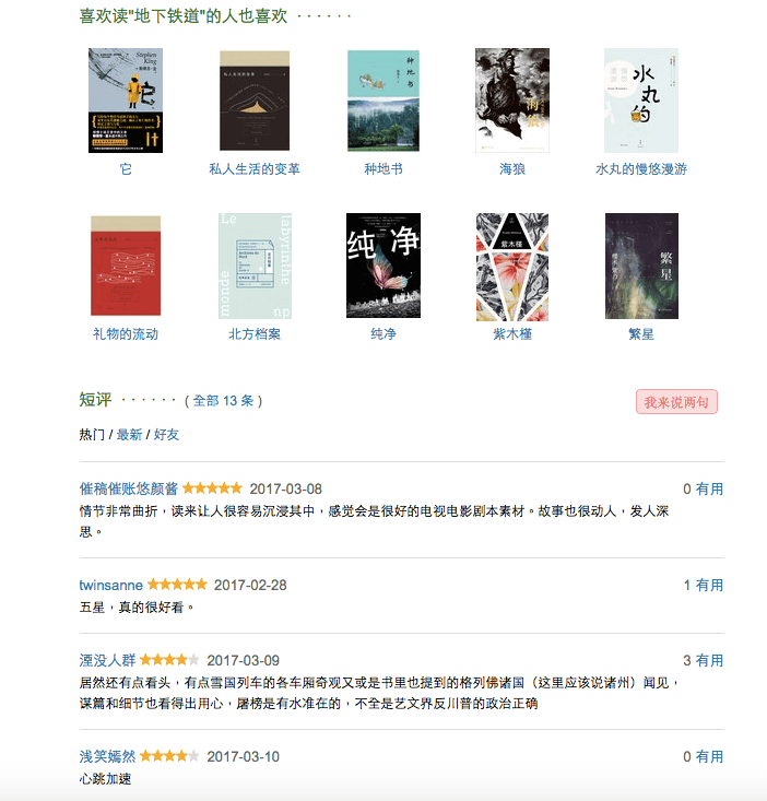 Douban books 2