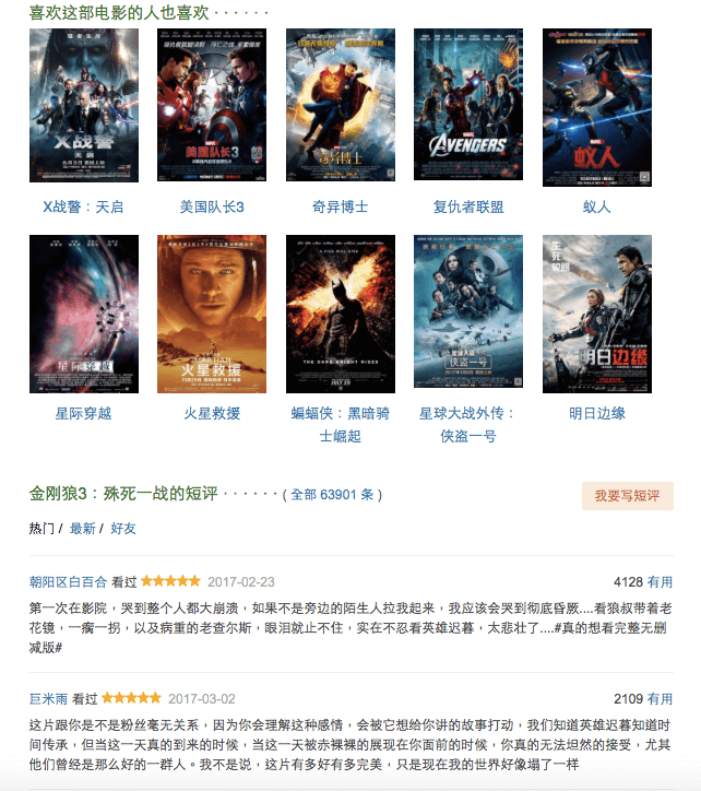 Douban movie 2