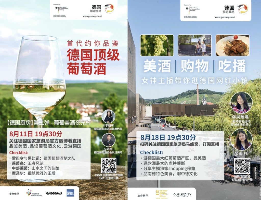 German tourist board travel content on Weibo