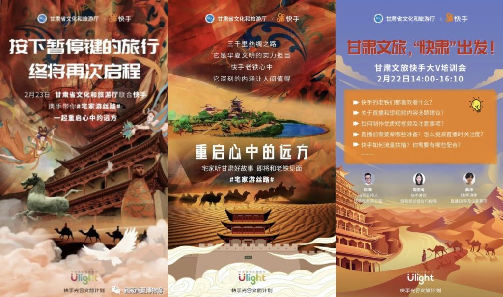 Gansu travel content on Kuaishou