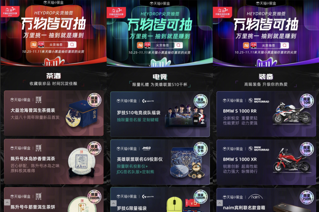 Product offerings for Tmall HeyDrop