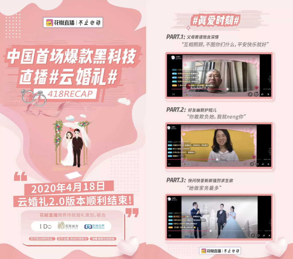 Livestreaming wedding on Huajiao