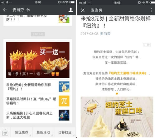 How to Sell on WeChat? - ChoZan