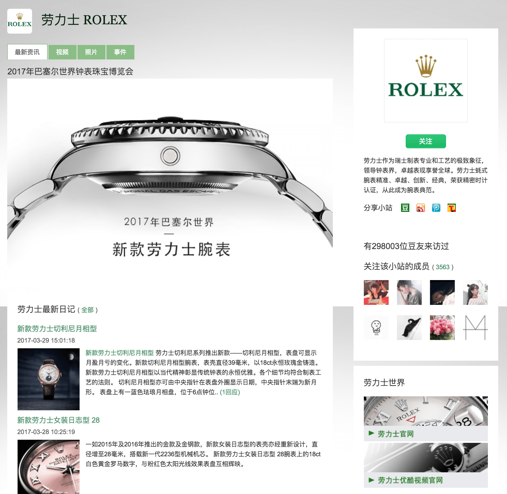 Douban advertising 2