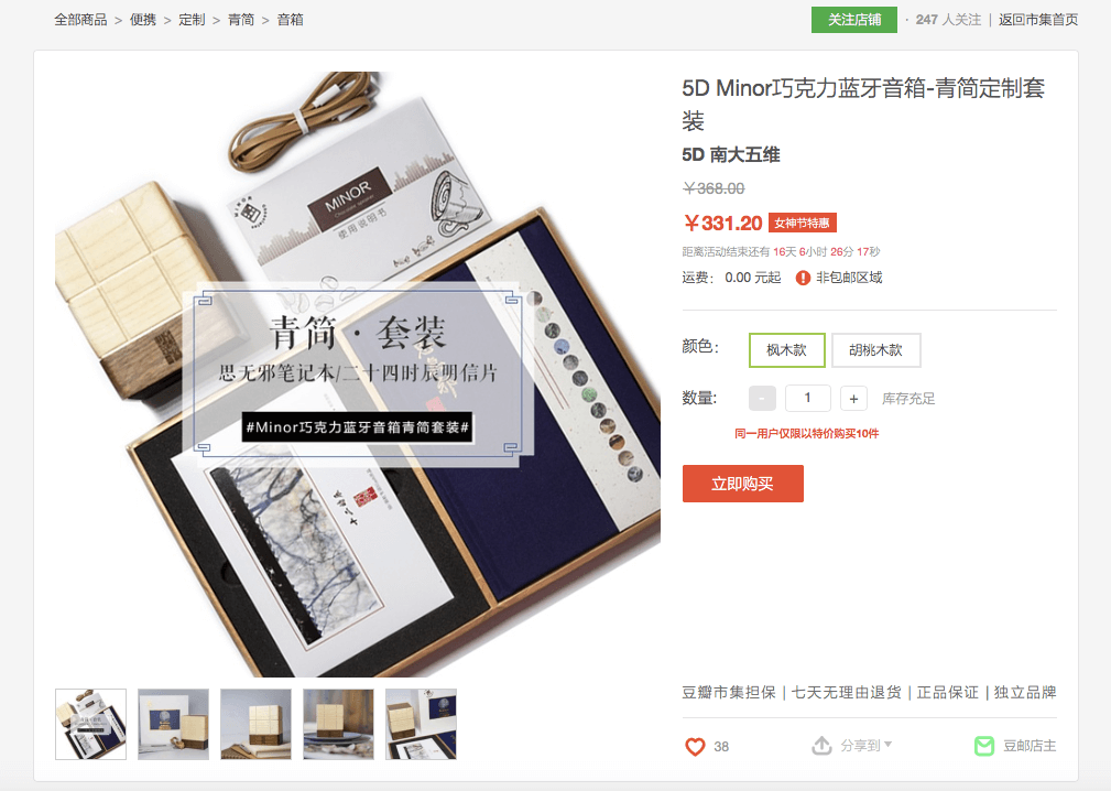 Douban market 2