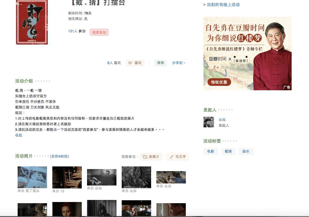 Douban online Campagin