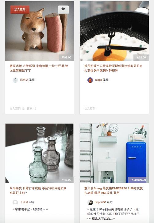 Douban stuff 2
