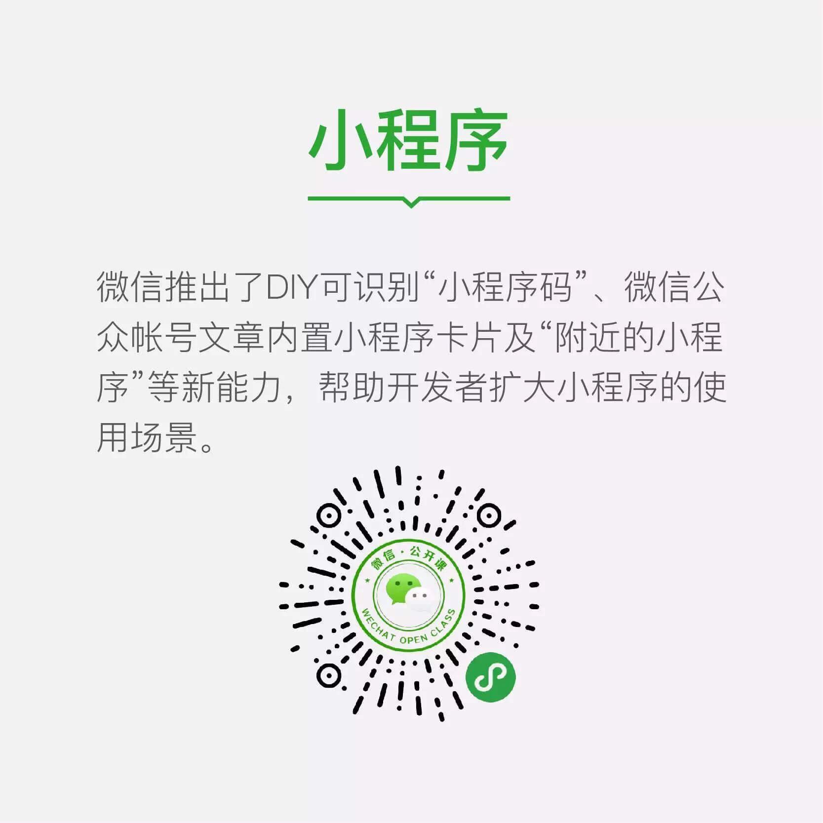WeChat 05