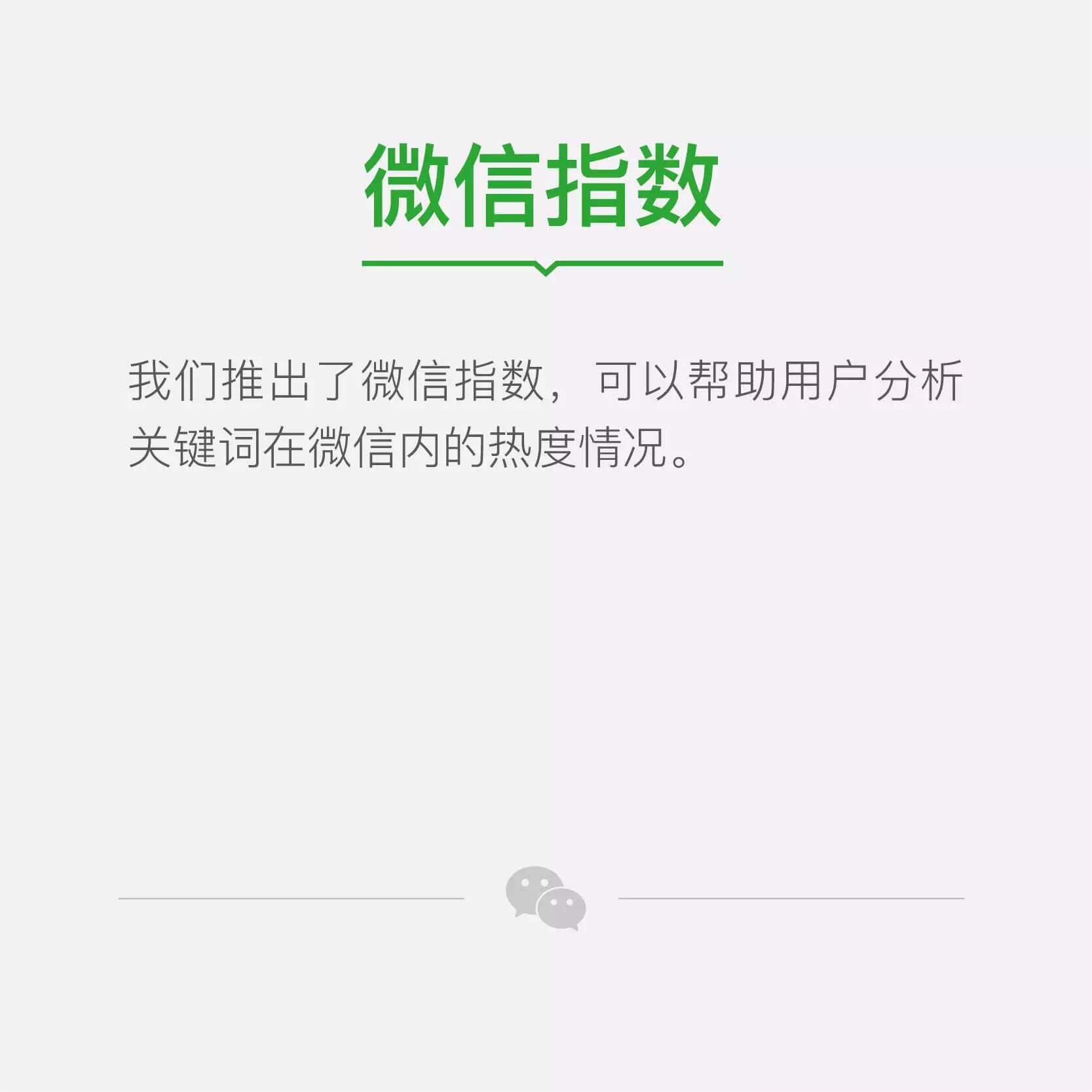 WeChat 06