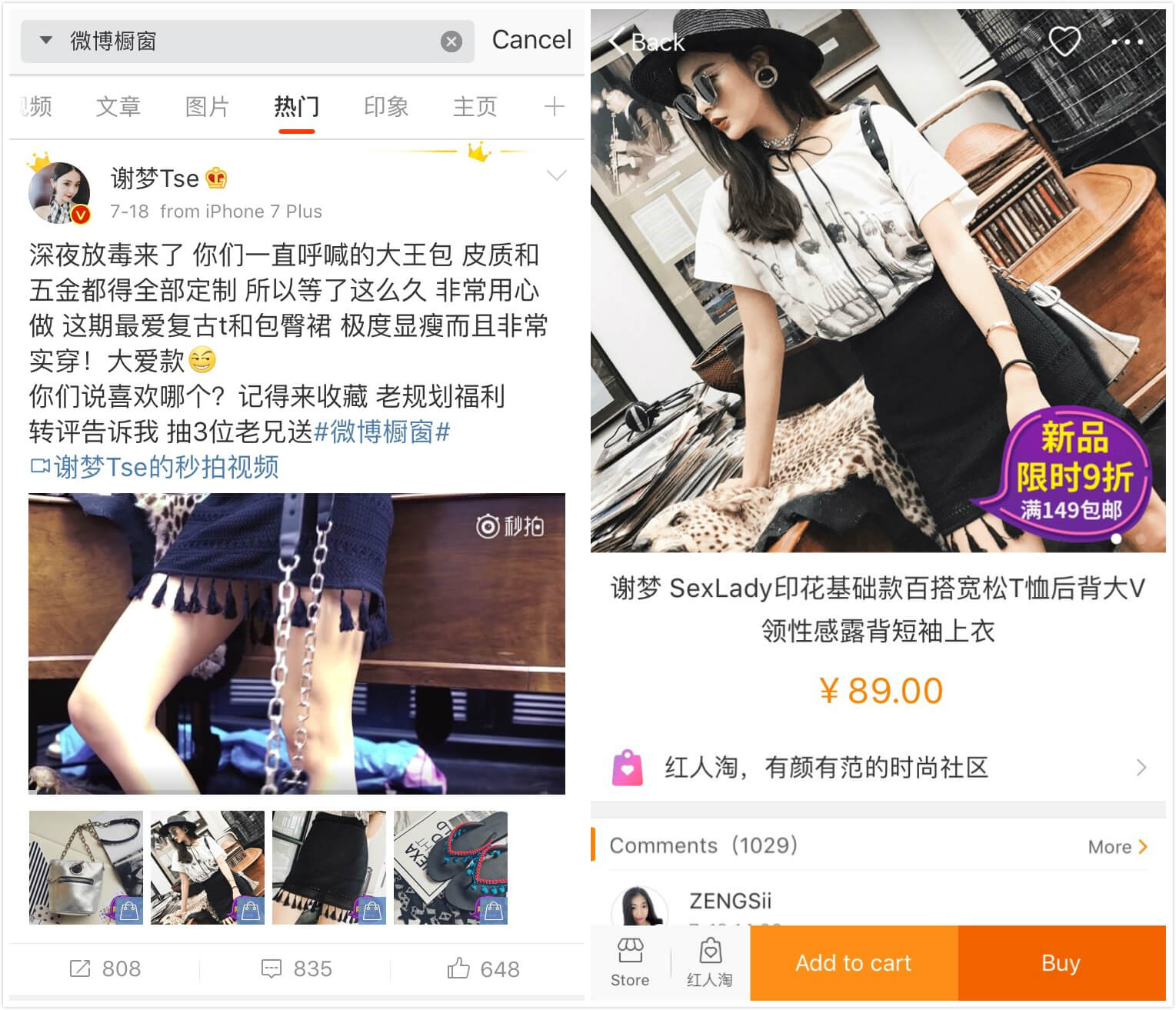 0199ace45 Selling on Weibo: A Simple Guide to Weibo Window - ChoZan