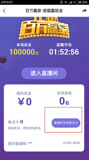 Live Quiz Apps: the Latest Trendy Marketing Channel in China